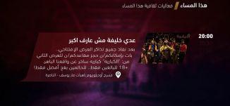 عدي خليفة مش عارف أكبر  -  فعاليات ثقافية هذا المساء - 25-1- 2018 ، قناة مساواة الفضائية