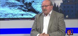 شاهد يتحدث؛ 50 عامًا على انتهاء الحكم العسكري - توفيق كناعنة - 2-12-2016- #التاسعة - مساواة
