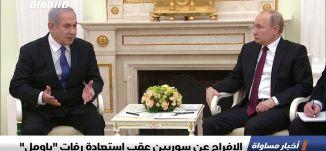"""الإفراج عن سوريين عقب استعادة رفات """"باومل""""،اخبار مساواة 28.4.2019، قناة مساواة"""