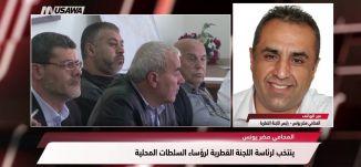 وفا : رؤساء كنائس القدس ينتصرون للمرة الخامسة على قانون عنصري إسرائيلي،مترو الصحافة ،24-12