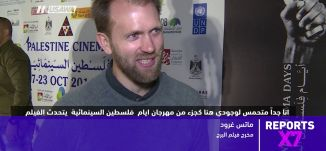 حيفا - اقتني لوحة وادعم غزة - Reports X7، 19-10-2018 - قناة مساواةالفضائية