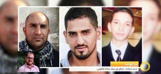 المحامي نديم شحادة - جثامين الشهداء المحتجزة في ثلاجات الاحتلال - #صباحنا_غير-6-5-2016- قناة مساواة