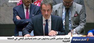 أعضاء مجلس الأمن يحذرون من ضم إسرائيل أراضي في الضفة الغربي،اخبار مساواة،24.04.2020