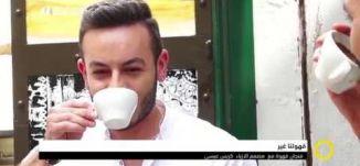 قهوتنا غير -  فنجان قهوة مع  مصمم الازياء  كريس عيسى - الناصرة ،صباحنا غير،3-9-2018