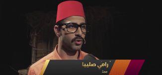 تقرير - غوار الطوشة في الناصرة ! -ح15- الباكستيج - 5.2.2018 -  قناة مساواة الفضائية