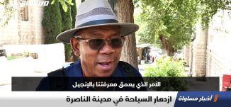 ازدهار السياحة في مدينة الناصرة  ، تقرير،اخبار مساواة،22.07.2019،قناة مساواة