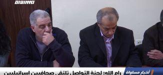 رام الله: لجنة التواصل تلتقي صحافيين إسرائيليين،اخبار مساواة 17.4.2019، قناة مساواة
