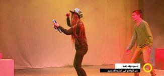 تقرير- مسرحية حلم من واقع الى خشبة المسرح - 14-2-2017- #صباحنا_غير- مساواة