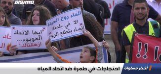 احتجاجات في طمرة ضد اتحاد المياه، تقرير،اخبار مساواة،17.11.2019،قناة مساواة