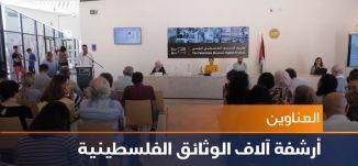 أرشفة آلاف الوثائق الفلسطينية ،اخبار مساواة ،10-07-2019،قتاة مساواة