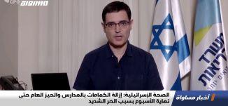 الصحة الإسرائيلية: إزالة الكمامات بالمدارس والحيز العام حتى نهاية الأسبوع بسبب الحر،اخبار مساواة19.5