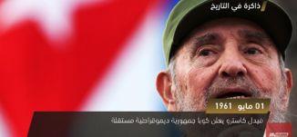 فيدل كاسترو يعلن كوبا جمهورية ديمقراطية مستقلة !،ذاكرة في التاريخ،في مثل هذا اليوم  1.5.2018، مساواة