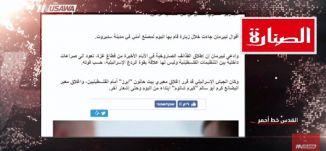وزير الخارجية السعودي: خطة ترامب للسلام جادة لكنها لم تكتمل - الكاملة - مترو الصحافة، 15.12.17