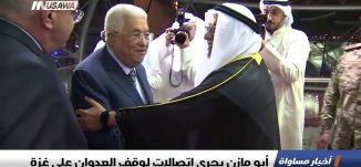 تواصل العدوان الإسرائيلي على قطاع غزة ،أبو مازن يجري اتصالات لوقف العدوان على غزة، اخبار مساواة