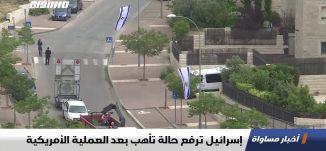 إسرائيل ترفع حالة تأهب بعد العملية الأمريكية ،اخبار مساواة ،03.01.2020،قناة مساواة الفضائية