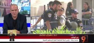 يوم الغضب لنصرة القدس والأقصى؛ شهداء وعشرات الجرحى- الكاملة - التاسعة مع رمزي حكيم - 21.7.2017
