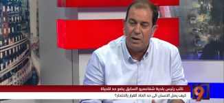 علي مراد  و د. جمال دقدوقي - اضراب ممتحني السياقة وانتحار نائب رئيس بلدية شفاعمرو - 17-5-#التاسعة