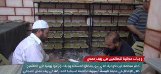 وجبات مجانية للصائمين في ريف حمص  ! -view finder - 13-6-2017 - قناة مساواة الفضائية
