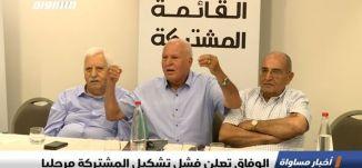 الوفاق تعلن فشل تشكيل المشتركة مرحليا،الكاملة،اخبار مساواة ،18-07-2019،مساواة
