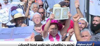 تونس: تظاهرات ضد تقرير لجنة الحريات، اخبار مساواة، 12-8-2018-قناة مساواة الفضائيه