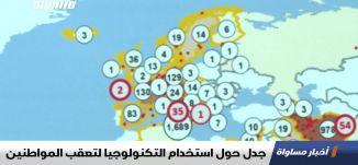 جدل حول استخدام التكنولوجيا لتعقب المواطنين ، تقرير،اخبار مساواة،15.03.2020،قناة مساواة