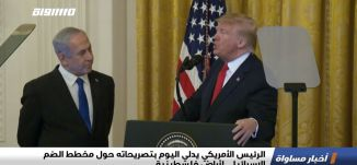 الرئيس الأمريكي يدلي اليوم بتصريح حول مخطط الضم الإسرائيلي لأراض فلسطينية،الكاملة،اخبار مساواة،25.6