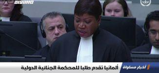 ألمانيا تقدم طلبا للمحكمة الجنائية الدولية ،اخبار مساواة ،14.02.2020،قناة مساواة الفضائية