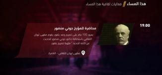 محاضرة المؤرخ جوني منصور .. للحديث عن كتابه مئوية تصريح بلفور  - 2-11-2017 - قناة مساواة الفضائية