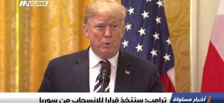 ترامب: سنتخذ قرارا للانسحاب من سوريا،اخبار مساواة،19.9.2018،مساواة