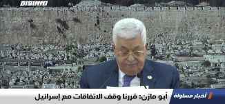 أبو مازن: قررنا وقف الاتفاقات مع إسرائيل،اخبار مساواة 26.07.2019، قناة مساواة