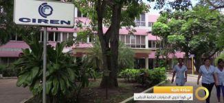 تقرير- سياحة طبية في كوبا لذوي الاحتياجات الخاصة الاجانب- #صباحنا_غير- 27-10-2016- مساواة