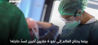 دعم كادر التمريض والقبالة في جائحة كورونا - قناة مساواة الفضائية