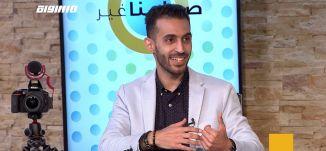 منصات التواصل الاجتماعي: آخر الأخبار والمعلومات،ايهاب بطو،صباحنا غير،29.4،2019،قناة مساواة الفضائية