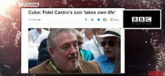 بي بي سي: كوبا: انتحار ابن فيديل كاسترو ،مترو الصحافة، 2.2.2018، قناة مساواة الفضائية