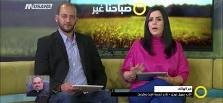 النشاطات التوعية للاشخاض قبل الزواج ، سهيل خوري ،صباحنا غير،27-6-2018، قناة مساواة