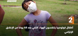60 ثانية - أطفال كولومبيا يتنفسون الهواء النقي بعد 48 يومًا من الإغلاق الإلزامي،12.05.2020