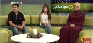 طلاب متميزين بالخطابة - سكينة خطيب ، صالح دهامشة ، ماريا عواودة -  صباحنا غير- 18-7-2017