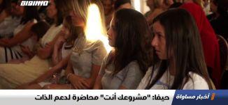 """حيفا: """"مشروعك أنت"""" محاضرة لدعم الذات ، تقرير،اخبار مساواة،06.08.2019،قناة مساواة"""