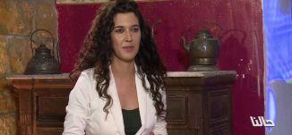 تعدد الزوجات - ج 1 -  مصطفى رافع و علياء حصارمة - #حالنا - قناة مساواة الفضائية