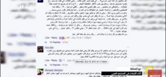 تقرير - دور الصحافة أثناء الأزمات في المجتمع العربي -  صباحنا غير- 17-7-2017 - مساواة