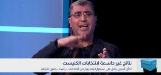 الغالبية الساحقةفي البلدات العربية صوتت لصالح القائمة المشتركة،نهادعلي،محمود يزبك،بانوراما مساواة3.3