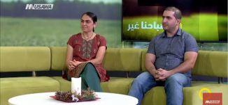 مكانة المرأة العربية وصحتها النفسية - روني خريش ،يامونا كومار - صباحنا غير -25.8.2017 - مساواة