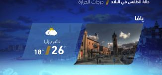 حالة الطقس في البلاد - 22-10-2017 - قناة مساواة الفضائية - MusawaChannel