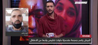 الجيش يكسر جمجمة مقدسيّة حاولت تخليص ولدِها من الاعتقال،كريم درباس،المحتوى،30.12.19،قناة مساواة