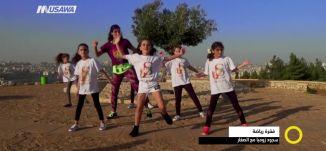 رياصة -  المدربة سجود .. زومبا مع الصغار، صباحنا غير ، 5.2.2018- قناة مساواة الفضائية