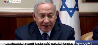 الحكومة الإسرائيلية تؤيد تشريع قانون الإعدام لمن تتهمهم بتنفيذ العمليات المسلحة،اخبار مساواة،5-11