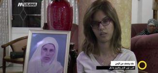 عقد ونصف من الزمن ، الأب غيّب الأم، والجرح ما زال - وائل عواد - #صباحنا غير - 21-3-2017 - مساواة