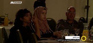 تقرير- مسح شامل، اوضاع التعليم والتشغيل في مدينة الناصرة ،صباحنا غير،24-5-2018،مساواة