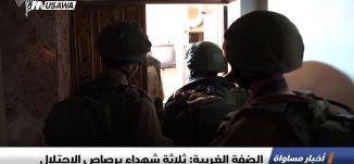 الضفة الغربية: ثلاثة شهداء برصاص الاحتلال ،اخبار مساواة 20.3.2019، مساواة
