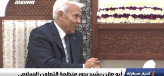 أبو مازن يشيد بدور منظمة التعاون الإسلامي،اخبار مساواة 08.07.2019، قناة مساواة